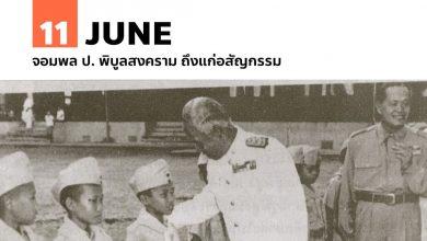 11 มิถุนายน จอมพล ป. พิบูลสงคราม ถึงแก่อสัญกรรม