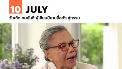 10 กรกฎาคม วันเกิด ทมยันตี ผู้เขียนนิยายชื่อดัง คู่กรรม