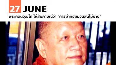 """Photo of 27 มิถุนายน พระกิตติวุฒโฑ ให้สัมภาษณ์ว่า """"การฆ่าคอมมิวนิสต์ไม่บาป"""""""