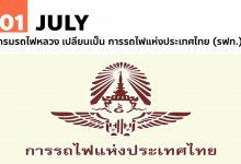 Photo of 1 กรกฎาคม กรมรถไฟหลวง เปลี่ยนเป็น การรถไฟแห่งประเทศไทย (รฟท.)