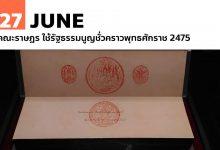 27 มิถุนายน คณะราษฎร ใช้รัฐธรรมนูญชั่วคราวพุทธศักราช 2475