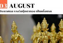 3 สิงหาคม ประกาศผล รางวัลตุ๊กตาทอง เป็นครั้งแรก