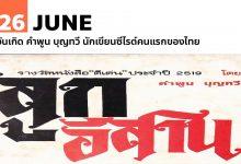 Photo of 26 มิถุนายน วันเกิด คำพูน บุญทวี นักเขียนซีไรต์คนแรกของไทย
