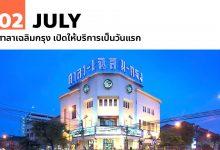 Photo of 2 กรกฎาคม ศาลาเฉลิมกรุง เปิดให้บริการเป็นวันแรก