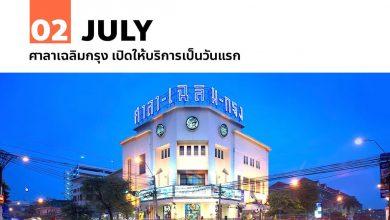 2 กรกฎาคม ศาลาเฉลิมกรุง เปิดให้บริการเป็นวันแรก