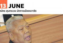 Photo of 13 มิถุนายน วันเกิด สมัคร สุนทรเวช นักการเมืองขวาจัด