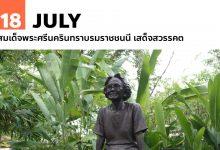 18 กรกฎาคม สมเด็จพระศรีนครินทราบรมราชชนนี เสด็จสวรรคต