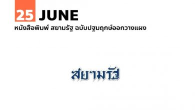 Photo of 25 มิถุนายน หนังสือพิมพ์ สยามรัฐ ฉบับปฐมฤกษ์ออกวางแผง