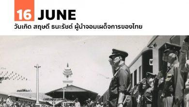 16 มิถุนายน วันเกิด สฤษดิ์ ธนะรัชต์ ผู้นำจอมเผด็จการของไทย