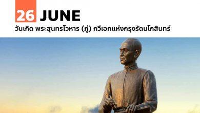 26 มิถุนายน วันเกิด พระสุนทรโวหาร (ภู่) กวีเอกแห่งกรุงรัตนโกสินทร์