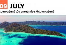 9 กรกฎาคม หมู่เกาะสุรินทร์ เป็น อุทยานแห่งชาติหมู่เกาะสุรินทร์