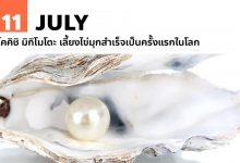Photo of 11 กรกฎาคม โคคิชิ มิกิโมโตะ เลี้ยงไข่มุกสำเร็จเป็นครั้งแรกในโลก