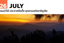 26 กรกฎาคม กรมป่าไม้ ประกาศจัดตั้ง อุทยานแห่งชาติภูเรือ