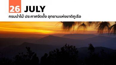 Photo of 26 กรกฎาคม กรมป่าไม้ ประกาศจัดตั้ง อุทยานแห่งชาติภูเรือ