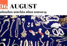 6 สิงหาคม เกรียงไกร เตชะโม่ง ขโมย เพชรซาอุ