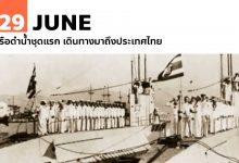Photo of 29 มิถุนายน เรือดำน้ำชุดแรก เดินทางมาถึงประเทศไทย