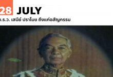 Photo of 28 กรกฎาคม ม.ร.ว. เสนีย์ ปราโมช ถึงแก่อสัญกรรม