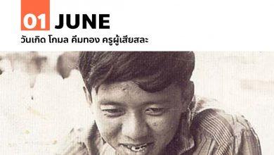1 มิถุนายน วันเกิด โกมล คีมทอง ครูผู้เสียสละ