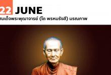 Photo of 22 มิถุนายน สมเด็จพระพุฒาจารย์ (โต พรหมรังสี) มรณภาพ