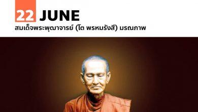 22 มิถุนายน สมเด็จพระพุฒาจารย์ (โต พรหมรังสี) มรณภาพ