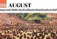 Photo of 8 สิงหาคม เหตุการณ์ 8888 ประท้วงในพม่าเรียกร้องประชาธิปไตย