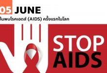 Photo of 5 มิถุนายน ค้นพบโรคเอดส์ (AIDS) ครั้งแรกในโลก