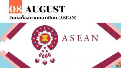 Photo of 8 สิงหาคม วันก่อตั้งสมาคมอาเซียน (ASEAN)