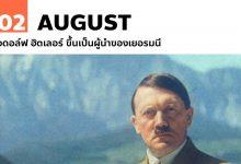 2 สิงหาคม อดอล์ฟ ฮิตเลอร์ ขึ้นเป็นผู้นำของเยอรมนี