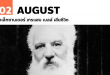 Photo of 2 สิงหาคม อเล็กซานเดอร์ เกรแฮม เบลล์ เสียชีวิต