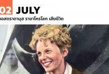 Photo of 2 กรกฎาคม เอมิเลีย เอียร์ฮาร์ต หายตัวไป