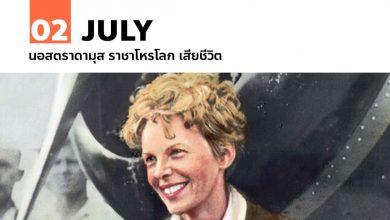 2 กรกฎาคม เอมิเลีย เอียร์ฮาร์ต หายตัวไป
