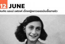 12 มิถุนายน วันเกิด แอนน์ แฟรงค์ เด็กหญิงชาวเยอรมันเชื้อสายยิว