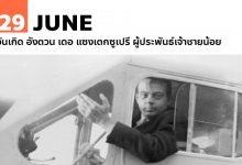 29 มิถุนายน วันเกิด อังตวน เดอ แซงเตกซูเปรี ผู้ประพันธ์เจ้าชายน้อย