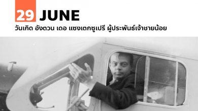 Photo of 29 มิถุนายน วันเกิด อังตวน เดอ แซงเตกซูเปรี ผู้ประพันธ์เจ้าชายน้อย