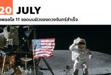 Photo of 20 กรกฎาคม อพอลโล 11 จอดบนผิวของดวงจันทร์สำเร็จ