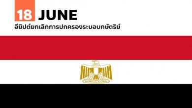 Photo of 18 มิถุนายน อียิปต์ยกเลิกการปกครองระบอบกษัตริย์