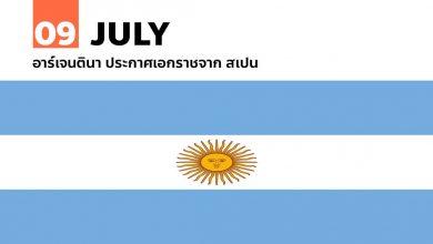 Photo of 9 กรกฎาคม อาร์เจนตินา ประกาศเอกราชจาก สเปน