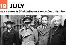 Photo of 19 กรกฎาคม นายพล ออง ซาน ผู้นำเรียกร้องเอกราชของเมียนมาร์ถูกสังหาร
