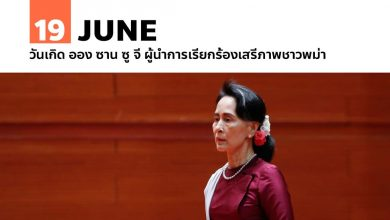 Photo of 19 มิถุนายน วันเกิด ออง ซาน ซู จี ผู้นำการเรียกร้องเสรีภาพชาวพม่า
