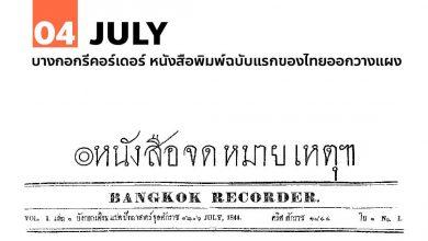4 กรกฎาคม บางกอกรีคอร์เดอร์ หนังสือพิมพ์ฉบับแรกของไทยออกวางแผง