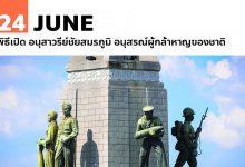 Photo of 24 มิถุนายน พิธีเปิด อนุสาวรีย์ชัยสมรภูมิ อนุสรณ์ผู้กล้าหาญของชาติ