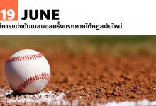Photo of 19 มิถุนายน มีการแข่งขันเบสบอลครั้งแรกภายใต้กฎสมัยใหม่