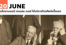 Photo of 20 มิถุนายน อเล็กซานเดอร์ เกรแฮม เบลล์ ให้บริการโทรศัพท์ครั้งแรก