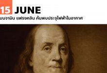 15 มิถุนายน เบนจามิน แฟรงคลิน ค้นพบประจุไฟฟ้าในอากาศ