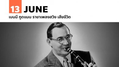 13 มิถุนายน เบนนี กูดแมน ราชาเพลงสวิง เสียชีวิต
