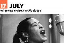 17 กรกฎาคม บิลลี ฮอลิเดย์ นักร้องเพลงแจ๊ซเสียชีวิต