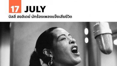 Photo of 17 กรกฎาคม บิลลี ฮอลิเดย์ นักร้องเพลงแจ๊ซเสียชีวิต