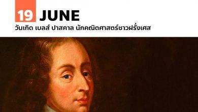 19 มิถุนายน วันเกิด เบลส์ ปาสคาล นักคณิตศาสตร์ชาวฝรั่งเศส