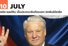 Photo of 10 กรกฎาคม บอริส เยลต์ซิน เป็นประธานาธิบดีคนแรก สหพันธ์รัสเซีย