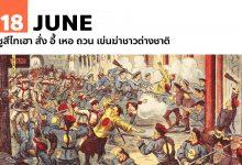 18 มิถุนายน ซูสีไทเฮา สั่ง อี้ เหอ ถวน เข่นฆ่าชาวต่างชาติ